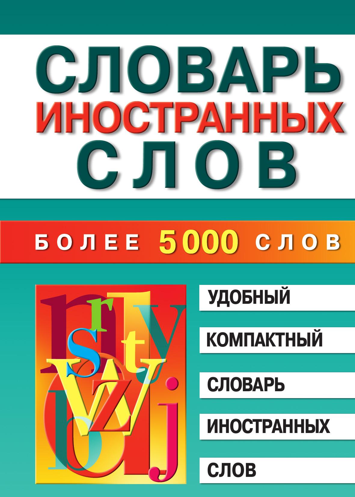 Марина Владимировна Петрова Словарь иностранных слов цена