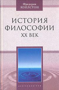Фредерик Коплстон История философии. ХХ век цена