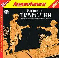 Трагедии ( Еврипид  )
