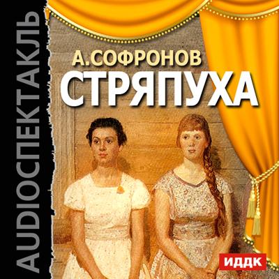Анатолий Софронов Стряпуха (спектакль) цена 2017