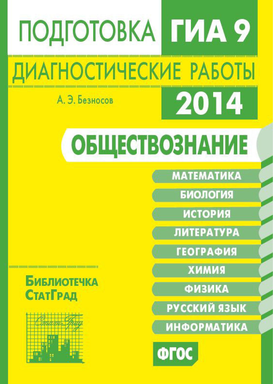 цена на А. Э. Безносов Обществознание. Подготовка к ГИА в 2014 году. Диагностические работы