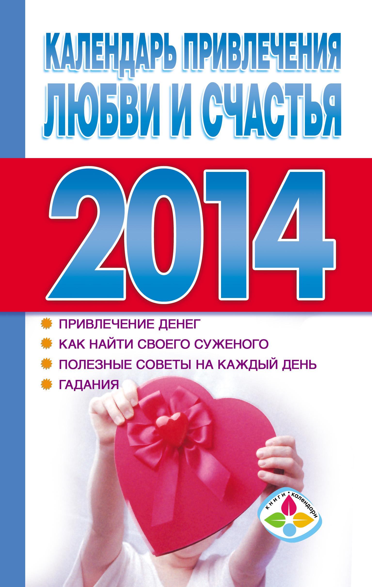 Отсутствует Календарь привлечения любви и счастья 2014 год наталья правдина деньги любовь успех результаты которые вам и не снились