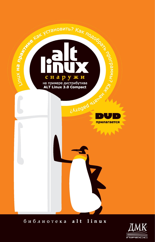 Коллектив авторов ALT Linux снаружи. ALT Linux изнутри linux系统管理(适用于linux认证)