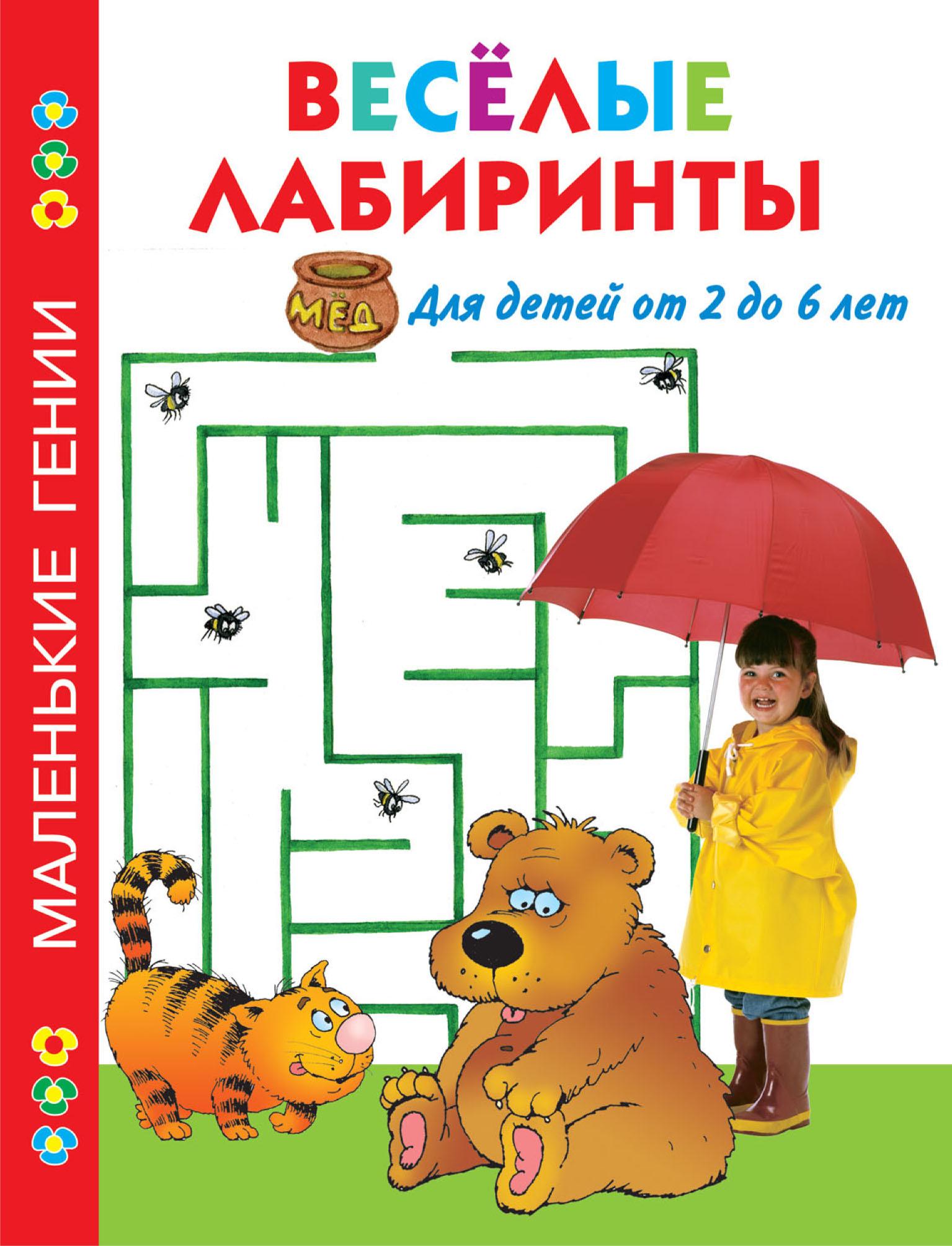 В. Г. Дмитриева Весёлые лабиринты. Для детей от 2 до 6 лет дмитриева в г большая книга развития логики с 2 х лет