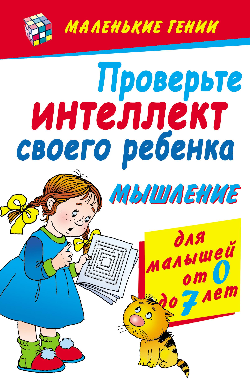 Диана Хорсанд-Мавроматис Проверьте интеллект своего ребенка. Мышление. Для малышей от 0 до 7 лет