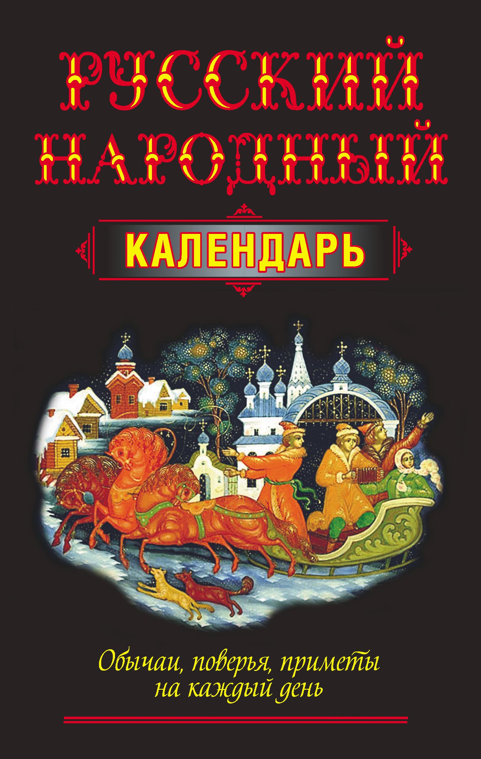 цена на Отсутствует Русский народный календарь. Обычаи, поверья, приметы на каждый день