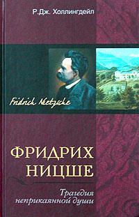 Фридрих Ницше. Трагедия неприкаянной души