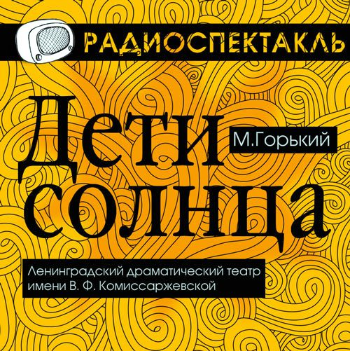 Максим Горький Дети Солнца (спектакль) 1985 80 летие революции 1905 г 5589кб квартблок