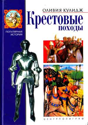 Оливия Кулидж Крестовые походы оливия кулидж троянская война