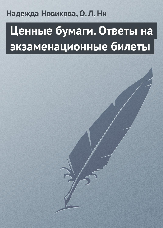 Надежда Новикова Ценные бумаги. Ответы на экзаменационные билеты