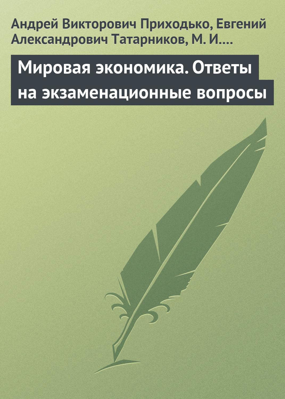 Андрей Викторович Приходько Мировая экономика. Ответы на экзаменационные вопросы