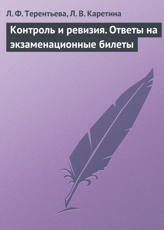 Л. Ф. Терентьева Контроль и ревизия. Ответы на экзаменационные билеты цена