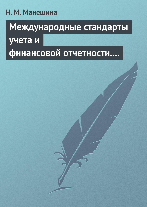 Н. М. Манешина Международные стандарты учета и финансовой отчетности. Ответы на экзаменационные билеты
