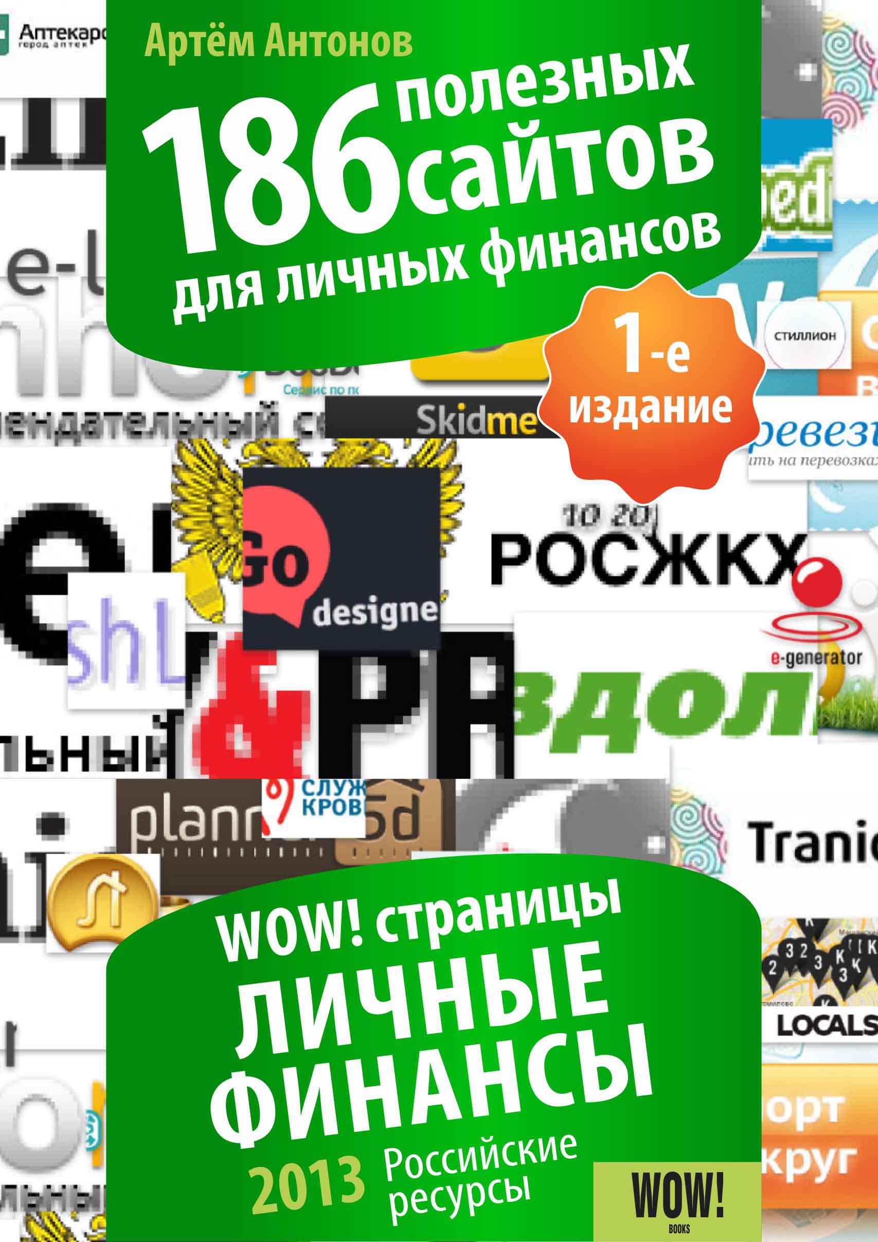 Артём Антонов 186 полезных сайтов для личных финансов цена 2017