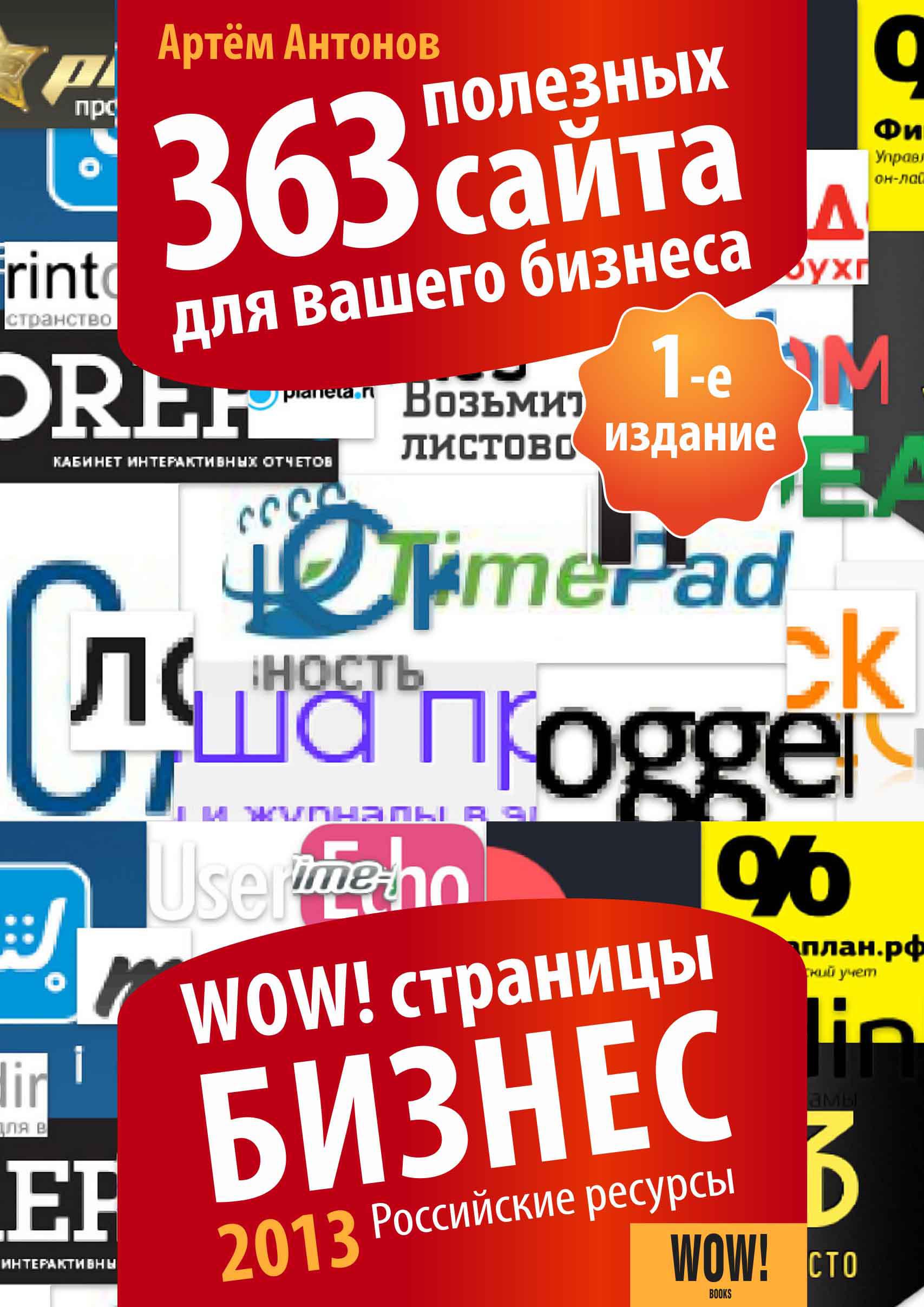 Артём Антонов 363 полезных сайта для вашего бизнеса игорь липсиц маркетинг для топ менеджеров 70 лучших идей для вашего бизнеса