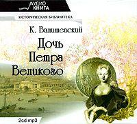 Казимир Валишевский Дочь Петра Великого казимир валишевский царство женщин