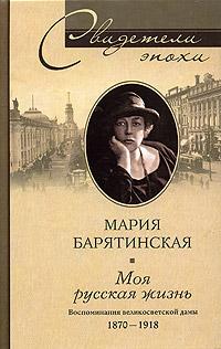 Мария Сергеевна Барятинская Моя русская жизнь. Воспоминания великосветской дамы. 1870-1918 стоимость