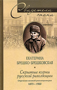 Скрытые корни русской революции. Отречение великой революционерки. 1873-1920