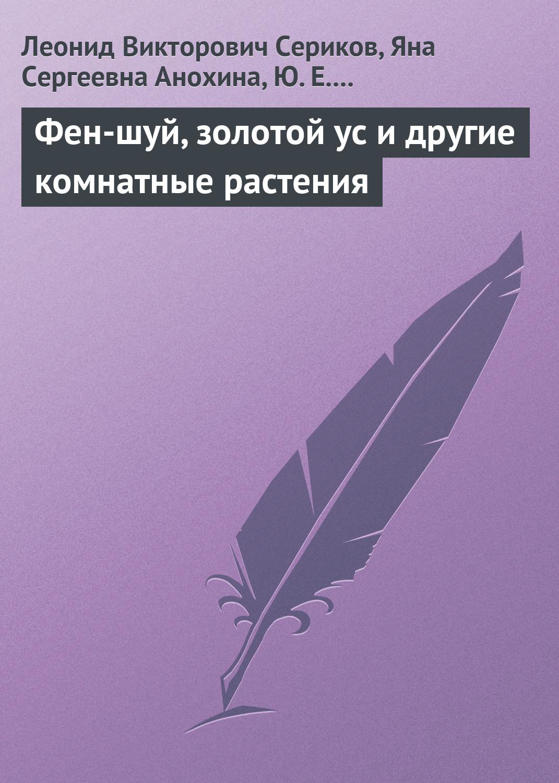 Леонид Сериков Фен-шуй, золотой ус и другие комнатные растения