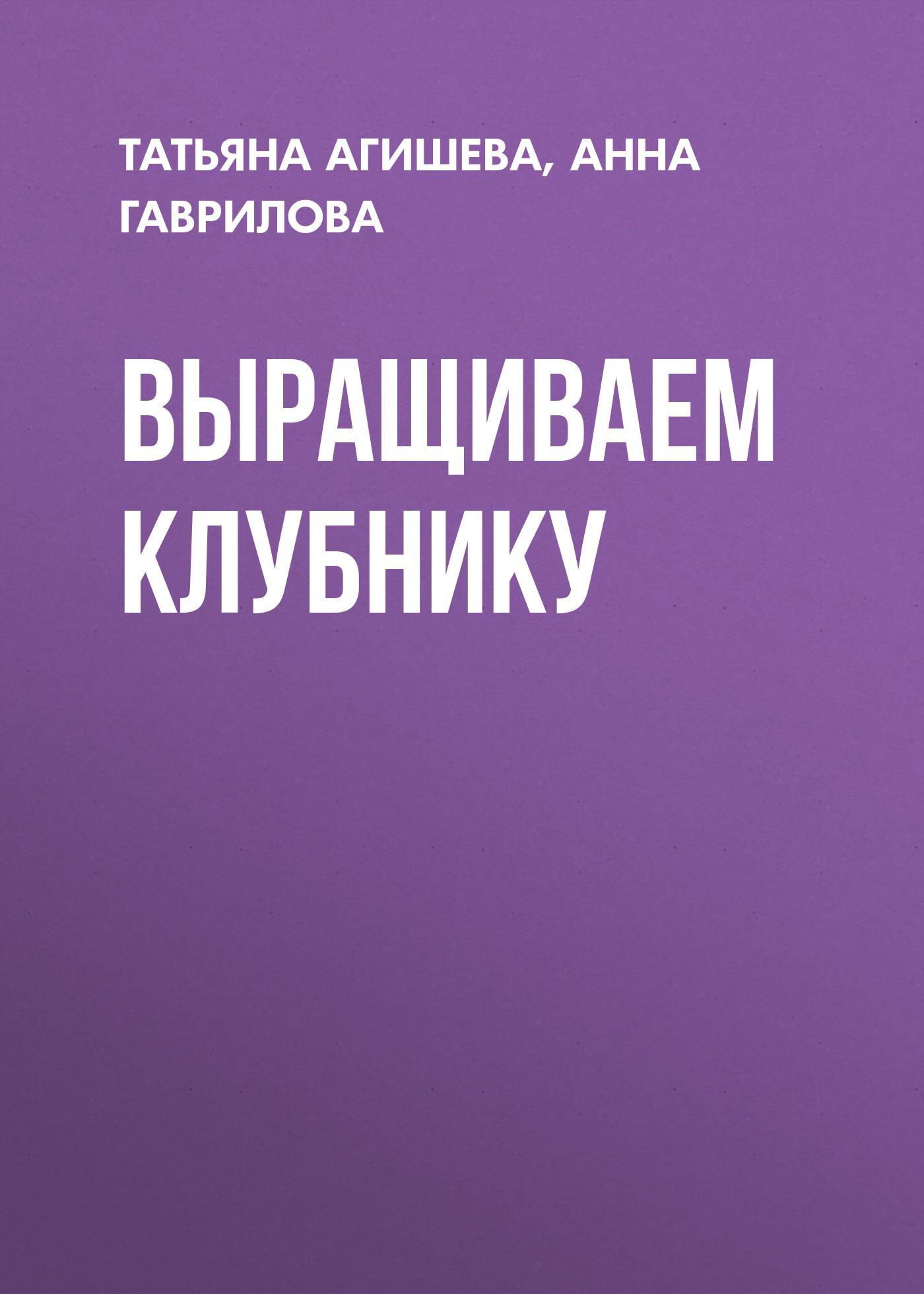 Татьяна Агишева Клубника. Секреты сверхурожая наушники creative ep 600
