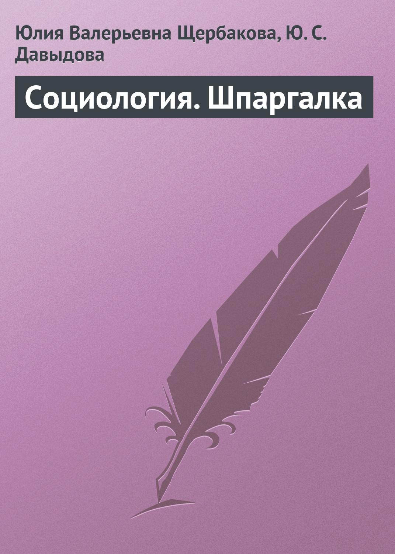 Юлия Валерьевна Щербакова Социология. Шпаргалка юлия валерьевна щербакова гидравлика шпаргалка