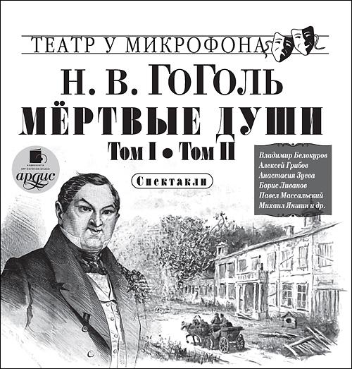 Николай Гоголь Мёртвые души. Том I. Том II. Спектакли владимир гамаль в городе души