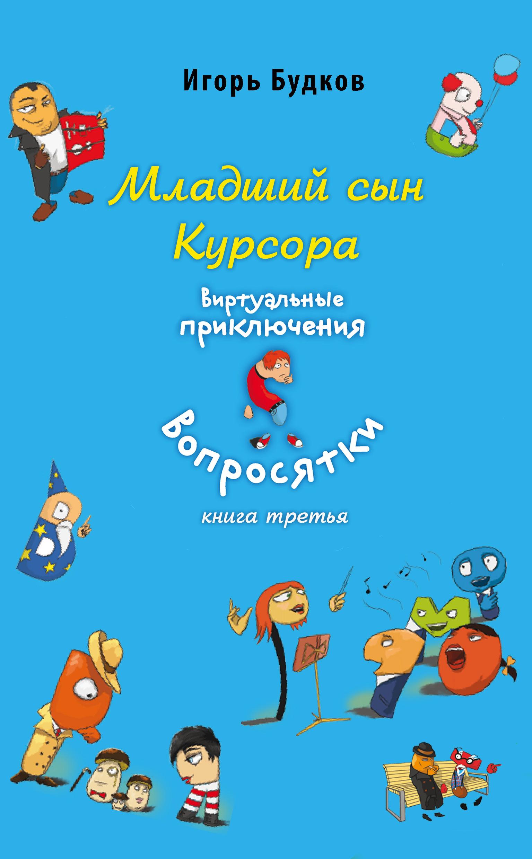 цена на Игорь Будков Младший сын Курсора