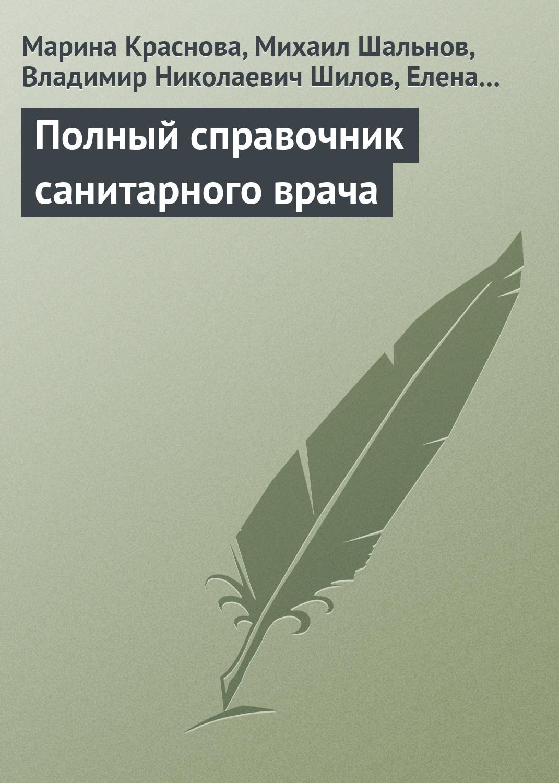Марина Краснова Полный справочник санитарного врача
