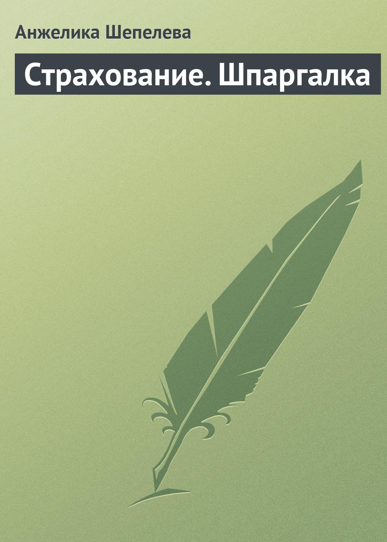 Анжелика Шепелева Страхование. Шпаргалка страхование