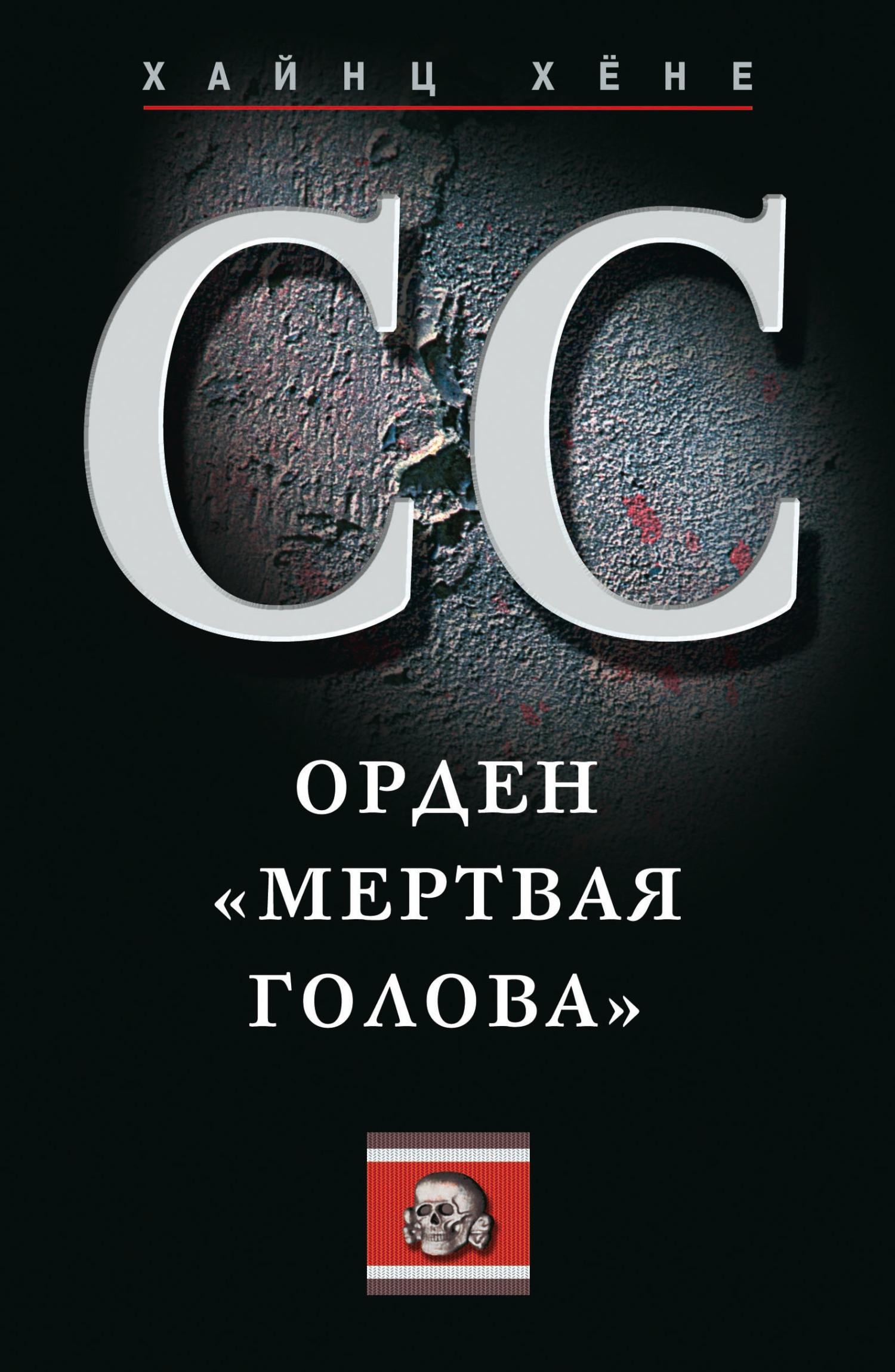 лучшая цена Хайнц Хёне СС. Орден «Мертвая голова»