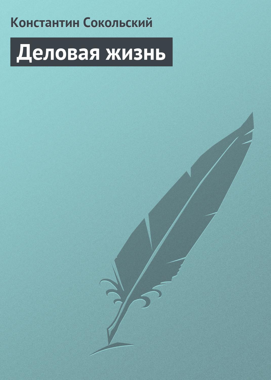 Обложка книги. Автор - Константин Сокольский