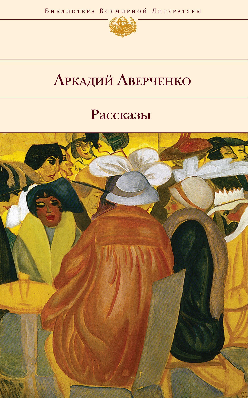 Аркадий Аверченко Конец графа Звенигородцева