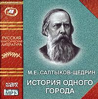 Михаил Салтыков-Щедрин История одного города