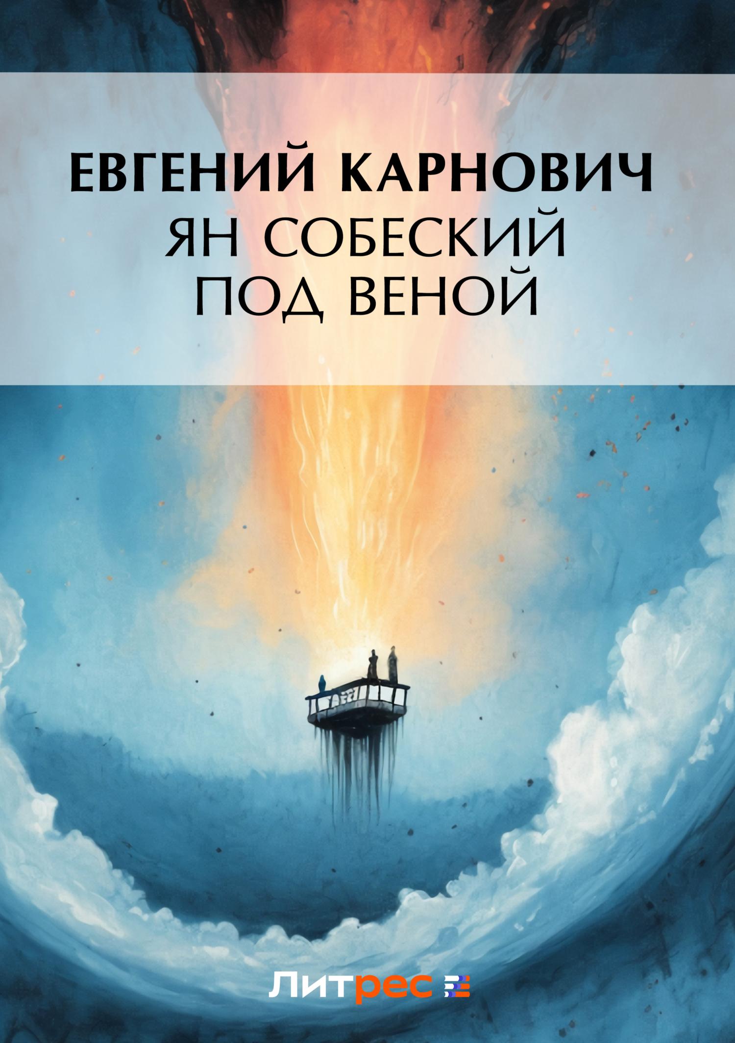 цена на Е. П. Карнович Ян Собеский под Веною