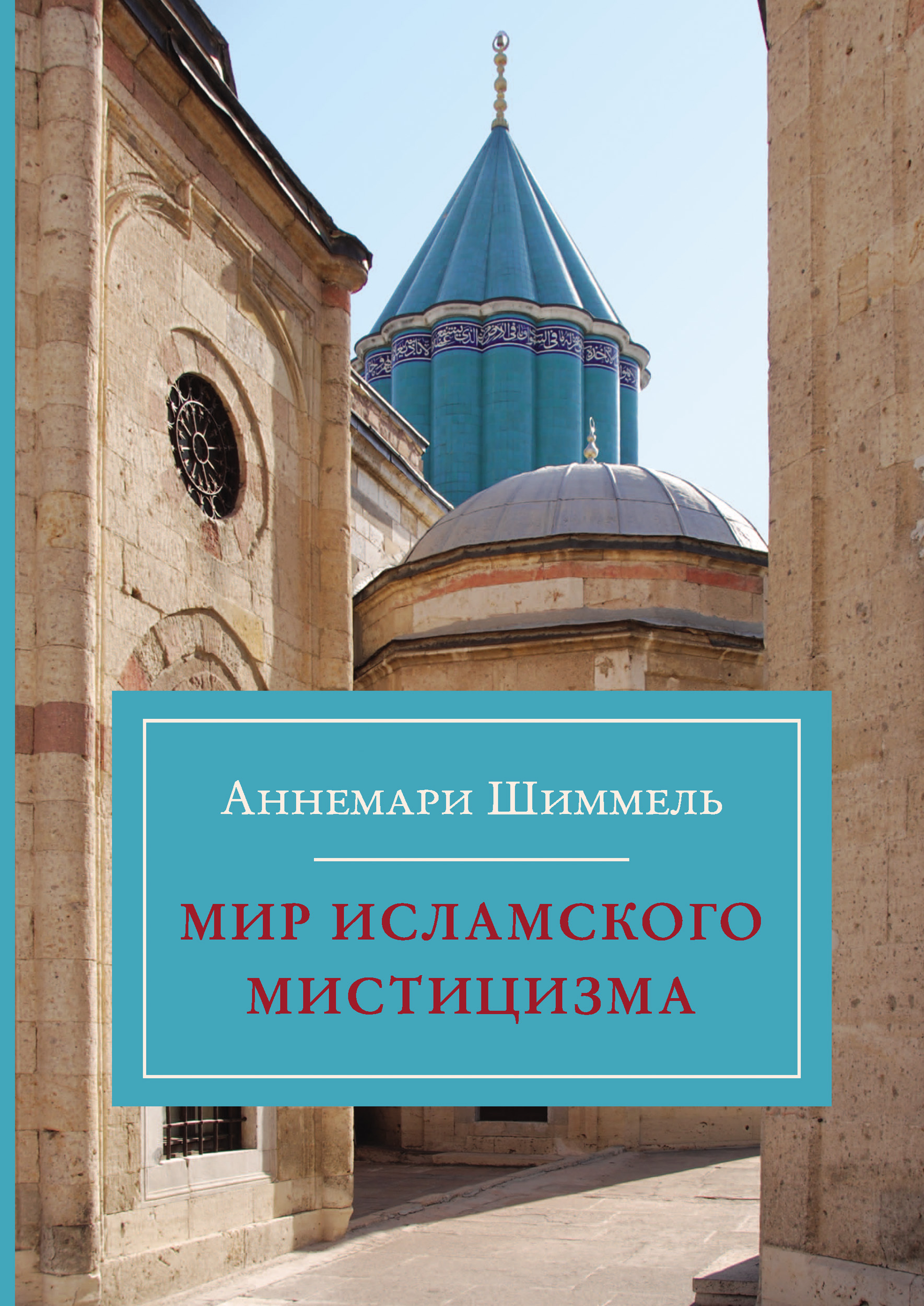 Аннемари Шиммель Мир исламского мистицизма