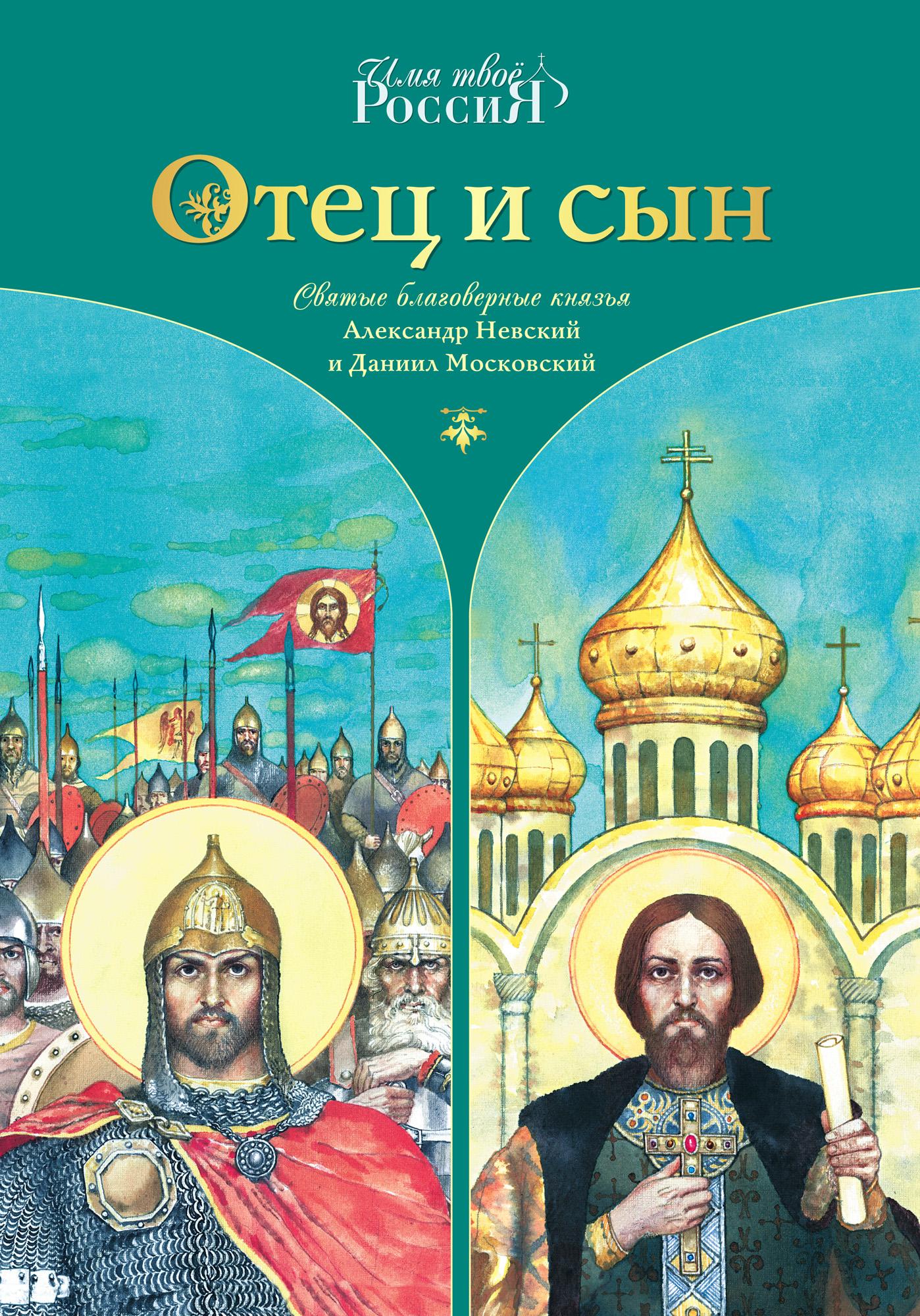 Отсутствует Отец и сын. Святые благоверные князья Александр Невский и Даниил Московский