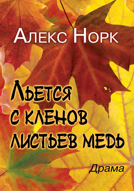 Алекс Норк Льется с кленов листьев медь алекс норк черный ход
