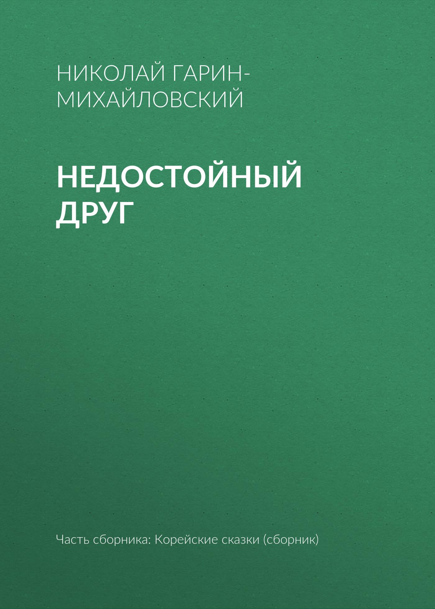 Николай Гарин-Михайловский Недостойный друг николай гарин михайловский счастье