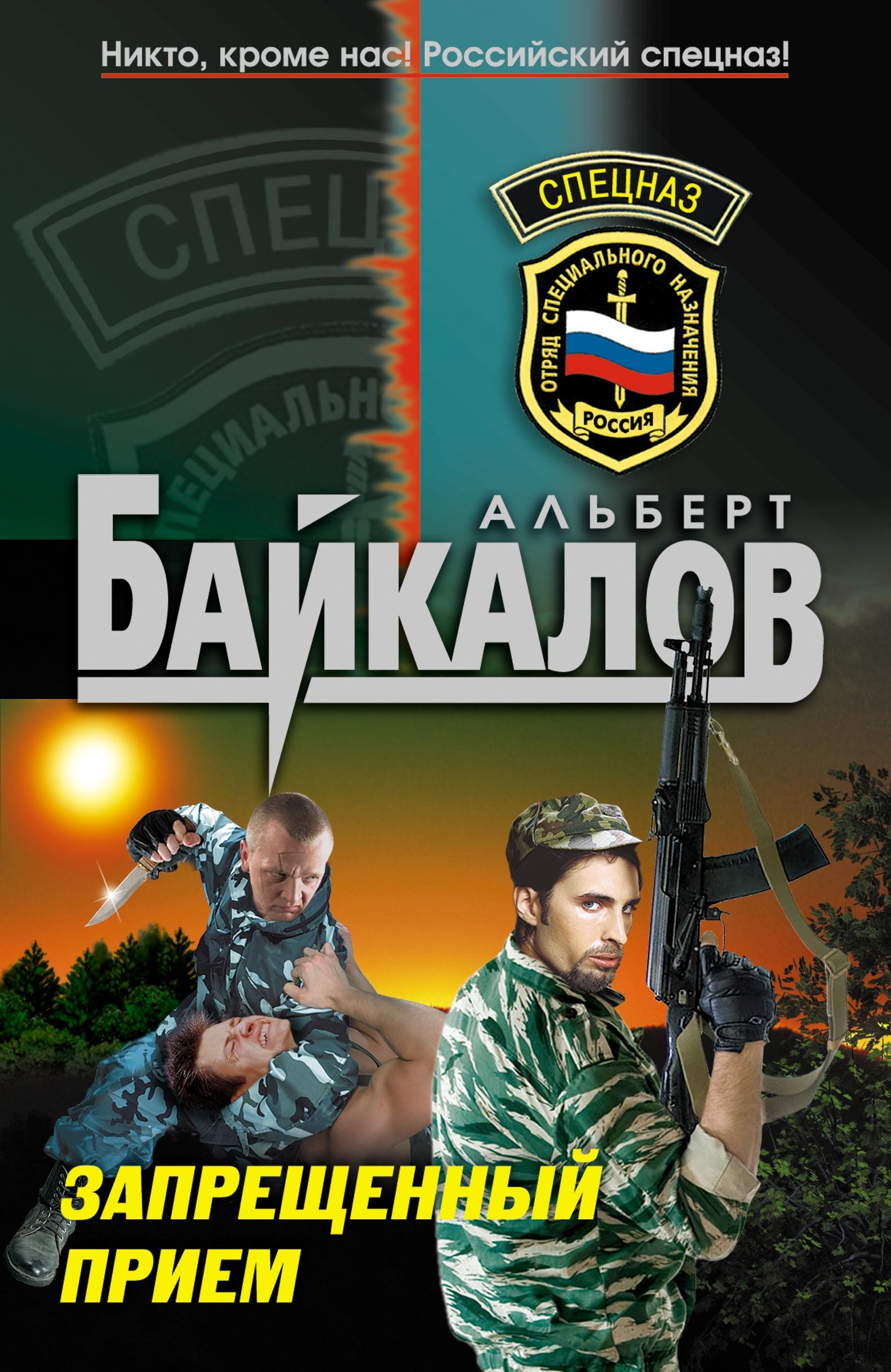 Альберт Байкалов Запрещенный прием альберт байкалов в прицел судьбу не разглядишь