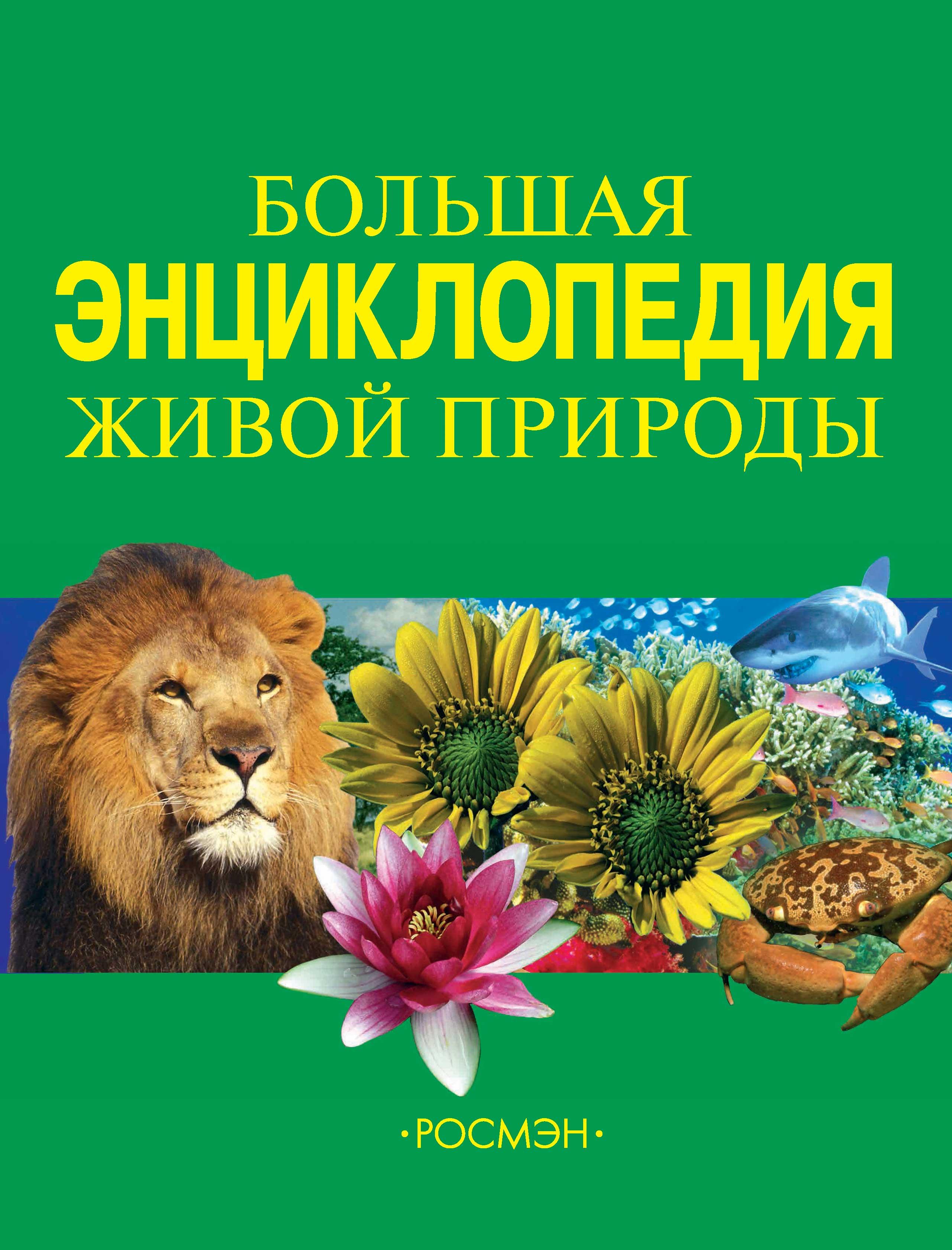 Большая энциклопедия живой природы