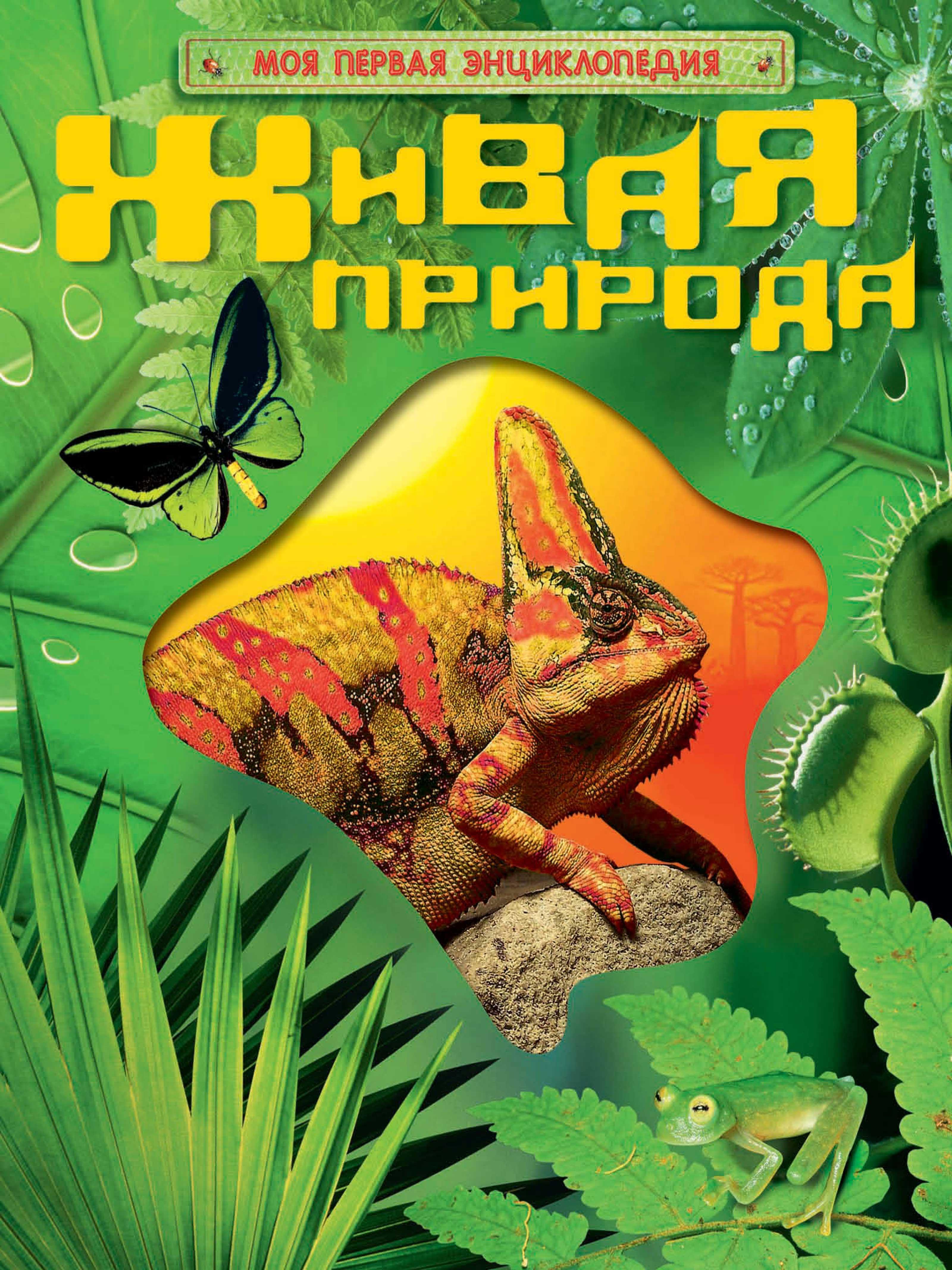 Ирина Рысакова Живая природа