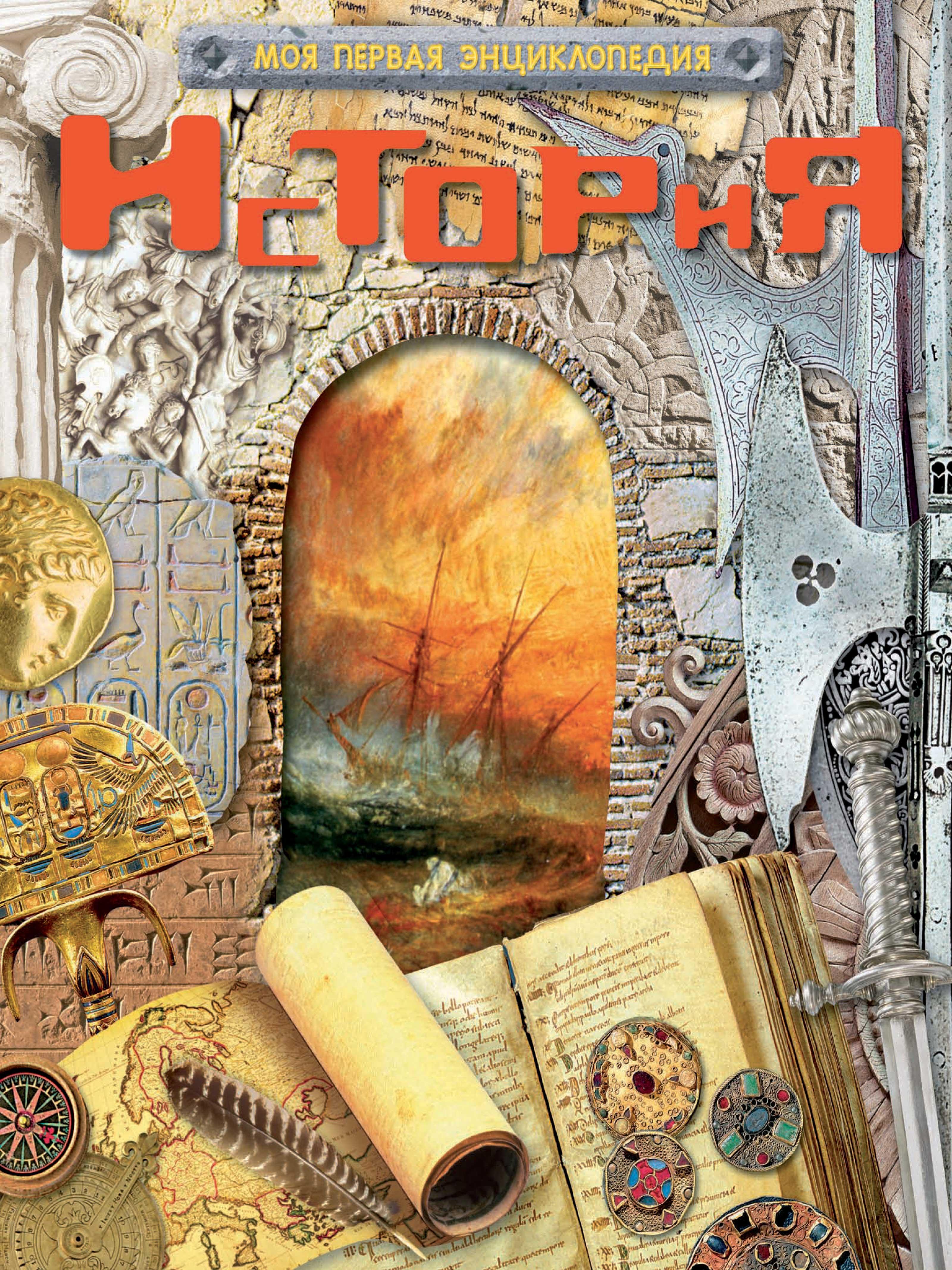Юрий Шокарев История азизян и а очерки истории теории архитектуры нового и новейшего времени