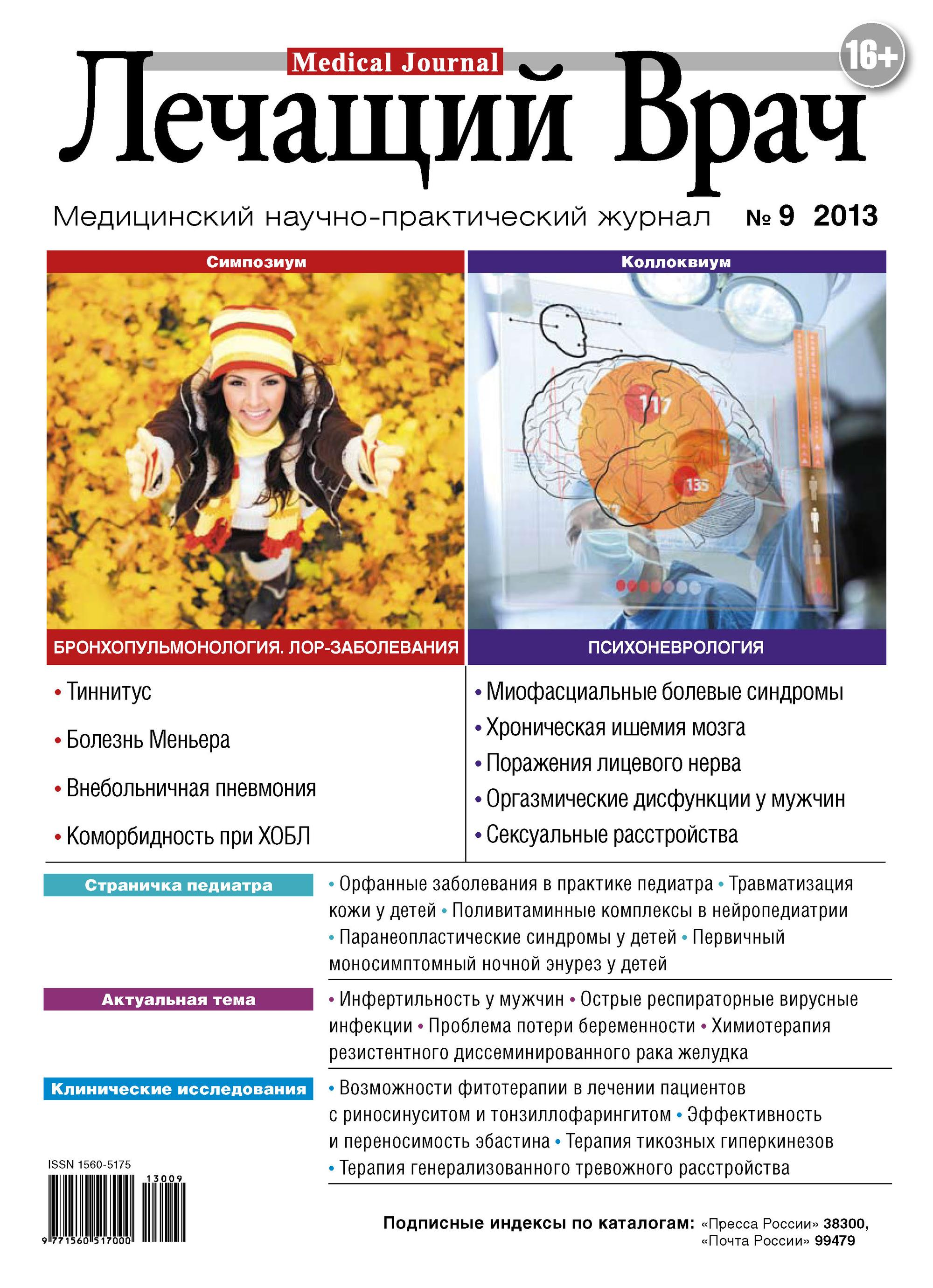 Открытые системы Журнал «Лечащий Врач» №09/2013 открытые системы журнал лечащий врач 02 2013