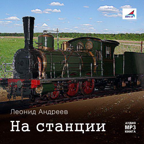 цена на Леонид Андреев На станции. Рассказы