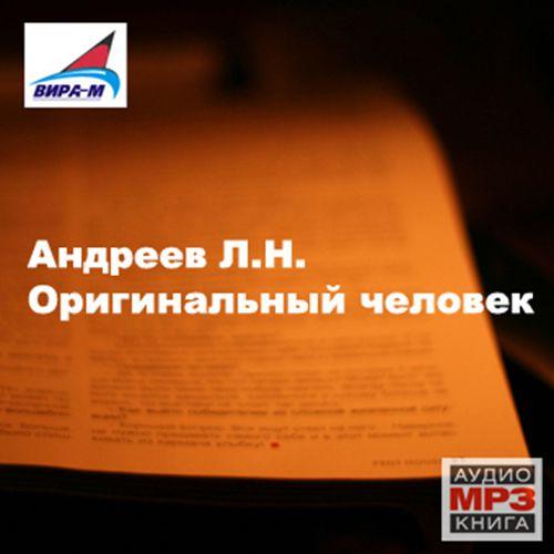 цена на Леонид Андреев Оригинальный человек. Рассказы