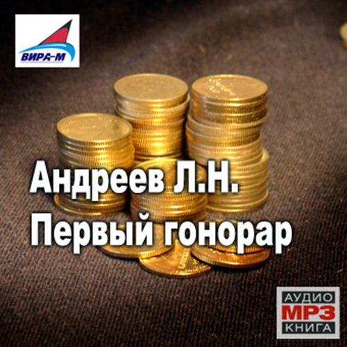 цена на Леонид Андреев Первый гонорар. Рассказы