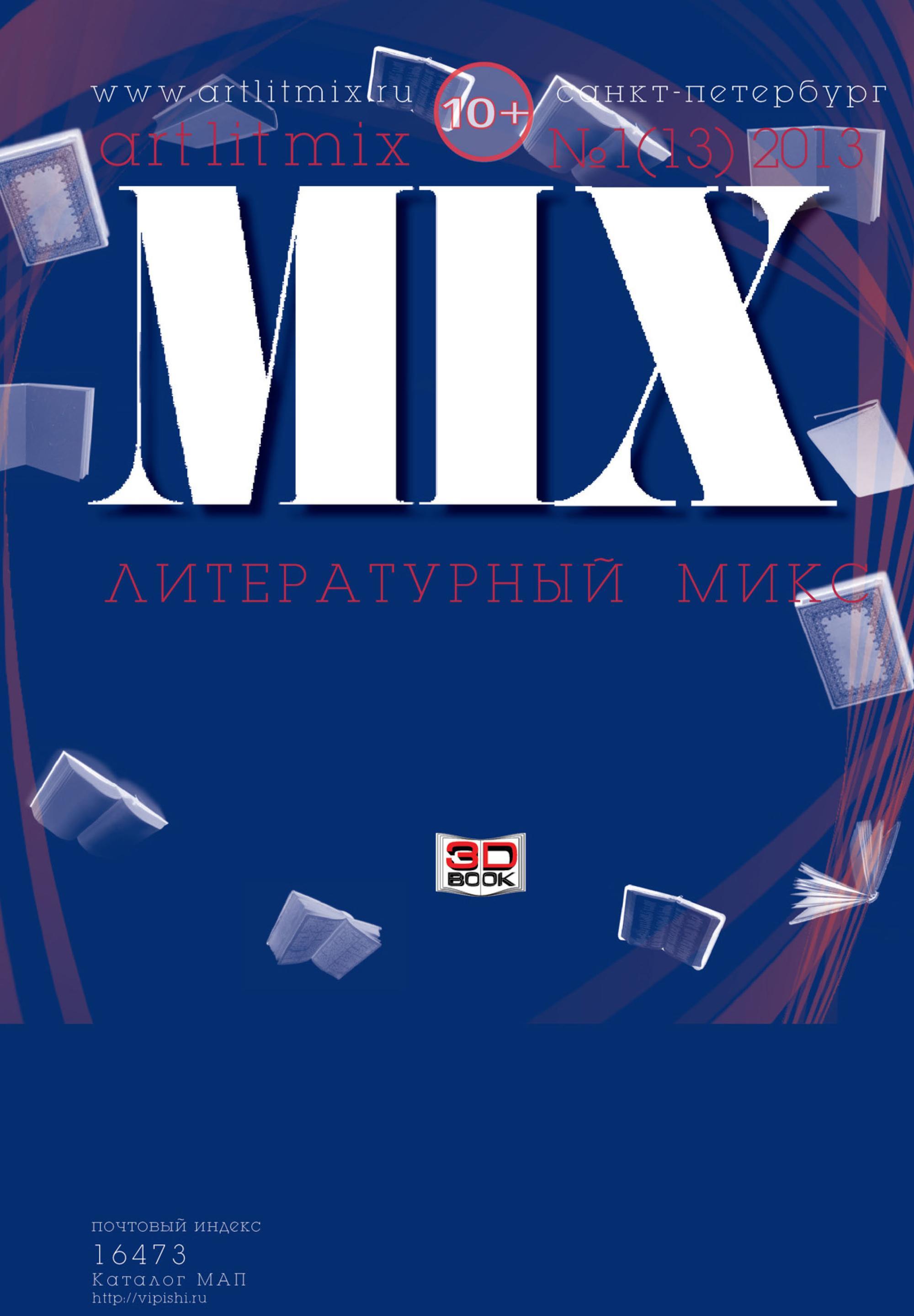 Отсутствует Литературный МИКС №1 (13) 2013 отсутствует литературный микс 1 9 2010