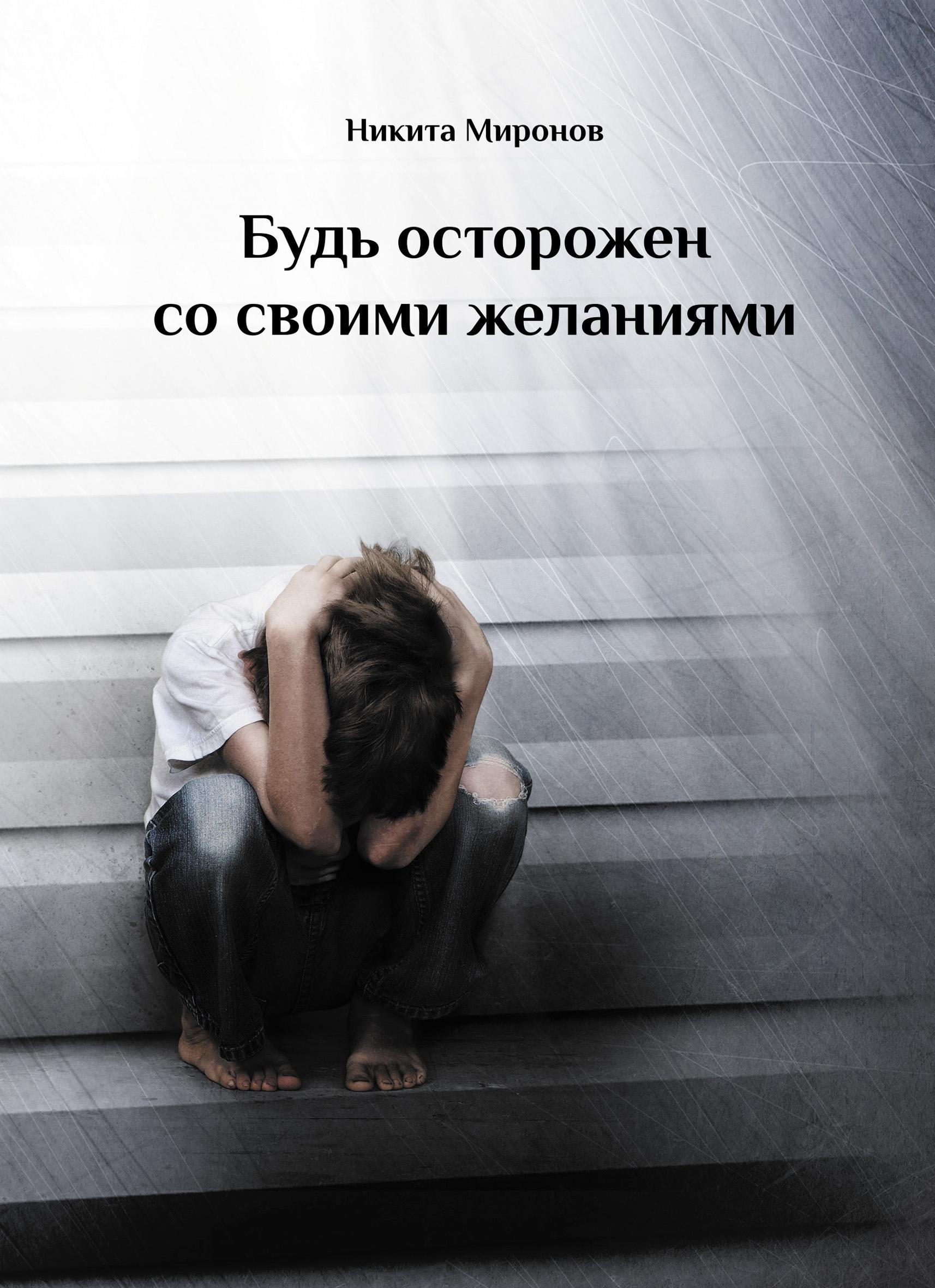 Никита Миронов Будь осторожен со своими желаниями никита миронов будь осторожен со своими желаниями