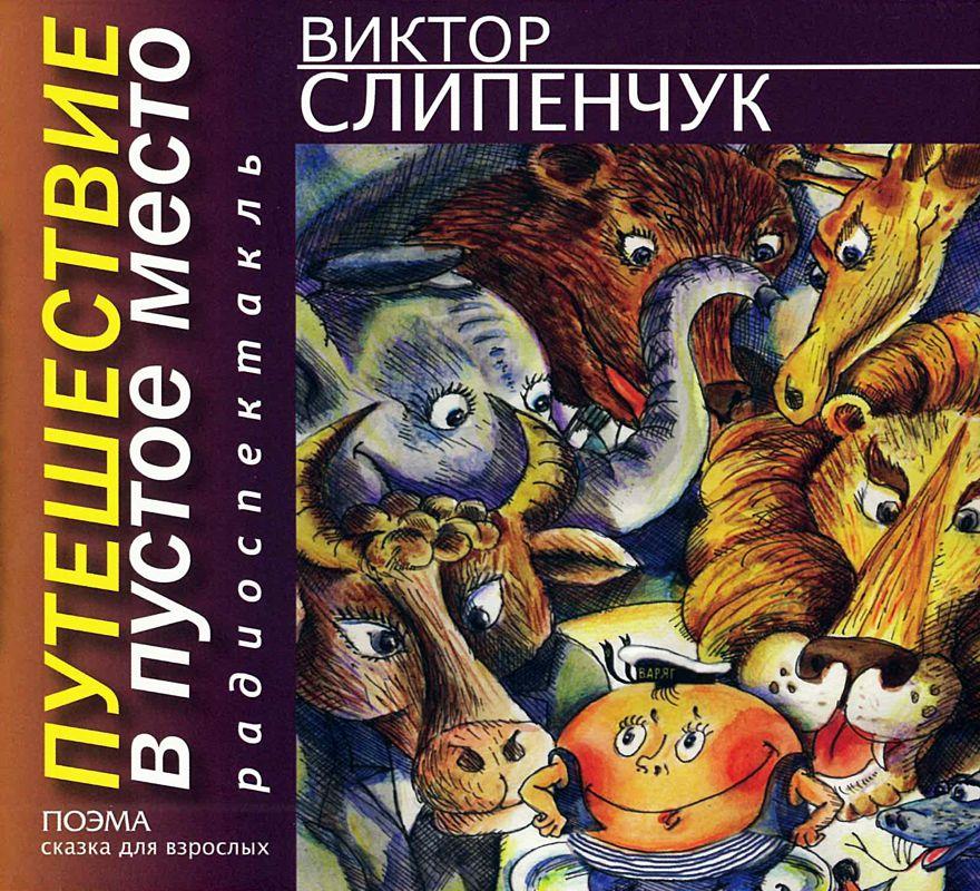 цена на Виктор Слипенчук Путешествие в Пустое место. Поэма