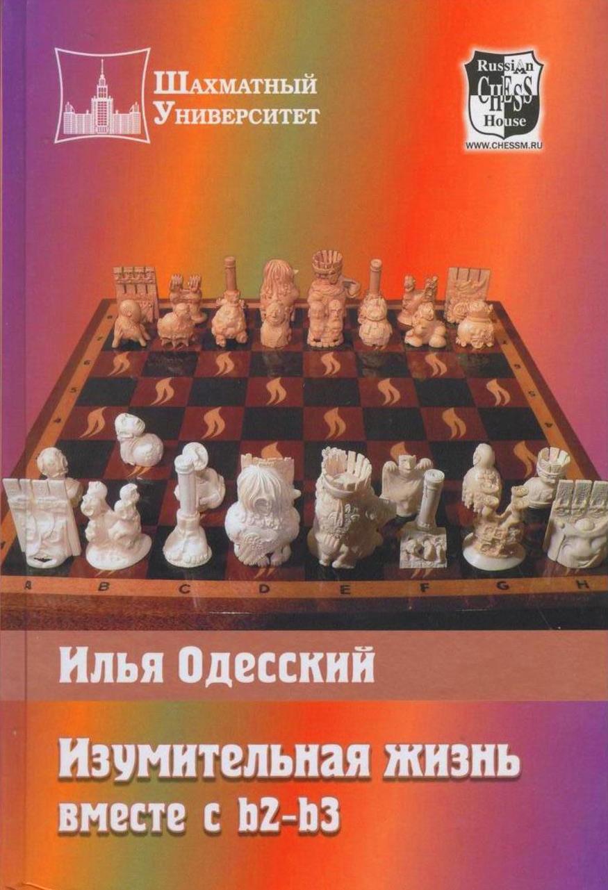 цены Илья Одесский Изумительная жизнь вместе с b2-b3